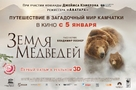 Terre des ours - Russian Movie Poster (xs thumbnail)
