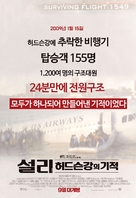 Sully - South Korean Movie Poster (xs thumbnail)