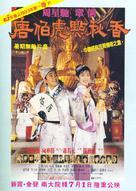 Tang Bohu dian Qiuxiang - Hong Kong Movie Poster (xs thumbnail)