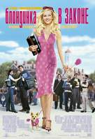 Legally Blonde - Russian Movie Poster (xs thumbnail)