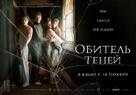 Marrowbone - Russian Movie Poster (xs thumbnail)