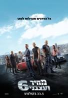 Furious 6 - Israeli Movie Poster (xs thumbnail)