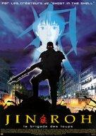 Jin-Rô - French Movie Poster (xs thumbnail)