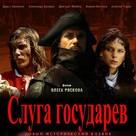 Sluga Gosudarev - Russian poster (xs thumbnail)