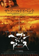 Warriors Of Heaven And Earth - Japanese poster (xs thumbnail)