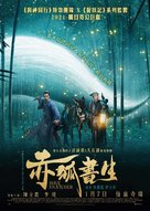 Soul Snatcher - Chinese Movie Poster (xs thumbnail)