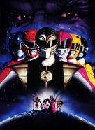Mighty Morphin Power Rangers: The Movie - Key art (xs thumbnail)