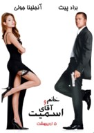 Mr. & Mrs. Smith - Iranian Movie Poster (xs thumbnail)
