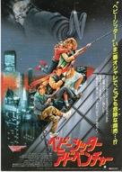 Adventures in Babysitting - Japanese Movie Poster (xs thumbnail)