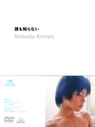 Dare mo shiranai - Japanese DVD cover (xs thumbnail)