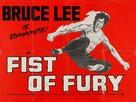 Jing wu men - British Movie Poster (xs thumbnail)