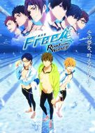 Free! Road to the World - The Dream - Japanese Video on demand cover (xs thumbnail)