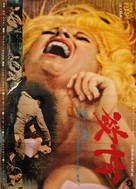 Mudhoney - Japanese Movie Poster (xs thumbnail)
