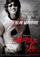 Yeui-eomneun geotdeul - South Korean poster (xs thumbnail)