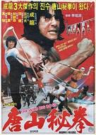 Dragon Fist - South Korean Movie Poster (xs thumbnail)