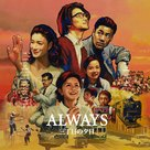 Always san-chôme no yûhi - Japanese Movie Cover (xs thumbnail)