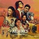 Always san-chôme no yûhi - Japanese Movie Cover (xs thumbnail)
