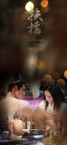 """Fuyao"" - Chinese Movie Poster (xs thumbnail)"