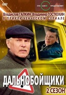 """Dalnoboyshchiki"" - Russian Movie Cover (xs thumbnail)"