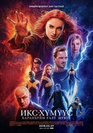 X-Men: Dark Phoenix - Kazakh Movie Poster (xs thumbnail)