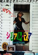 Serial Mom - Japanese Movie Poster (xs thumbnail)