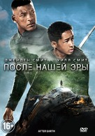 After Earth - Russian DVD movie cover (xs thumbnail)