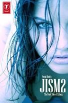 Jism 2 - Indian Movie Cover (xs thumbnail)