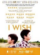 Kiseki - British Movie Poster (xs thumbnail)
