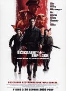 Inglourious Basterds - Ukrainian Movie Poster (xs thumbnail)
