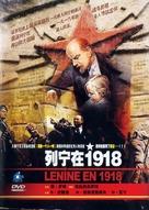 Lenin v 1918 godu - Chinese DVD movie cover (xs thumbnail)