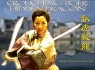 Wo hu cang long - Chinese Movie Poster (xs thumbnail)