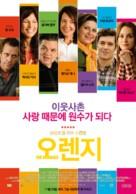 The Oranges - South Korean Movie Poster (xs thumbnail)
