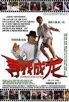Xun zhao Cheng Long - Chinese Movie Poster (xs thumbnail)