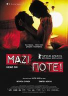 Gegen die Wand - Greek Movie Poster (xs thumbnail)