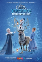 Olaf's Frozen Adventure - Russian Movie Poster (xs thumbnail)
