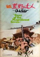 Guns of the Magnificent Seven - Japanese Movie Cover (xs thumbnail)