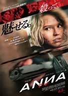 Anna - Japanese Movie Poster (xs thumbnail)