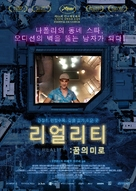 Reality - South Korean Movie Poster (xs thumbnail)