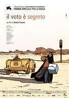 Raye makhfi - Italian Movie Poster (xs thumbnail)