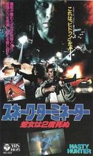 Pembalasan ratu pantai selatan - Japanese VHS cover (xs thumbnail)