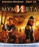 The Mummy: Tomb of the Dragon Emperor - Bulgarian Movie Cover (xs thumbnail)