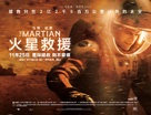 The Martian - Chinese Movie Poster (xs thumbnail)
