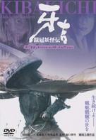Kibakichi: Bakko-yokaiden - Japanese poster (xs thumbnail)