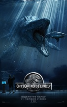 Jurassic World - Ukrainian Movie Poster (xs thumbnail)