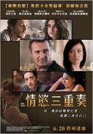 Third Person - Taiwanese Movie Poster (xs thumbnail)