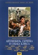 Avtomobil, skripka i sobaka Klyaksa - Russian Movie Cover (xs thumbnail)