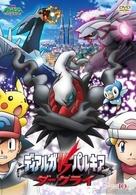 Pokémon: The Rise of Darkrai - Japanese DVD cover (xs thumbnail)