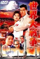Sekai daisensô - Japanese Movie Cover (xs thumbnail)