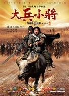 Da bing xiao jiang - Chinese Movie Poster (xs thumbnail)