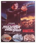 Death Wish 3 - Thai Movie Poster (xs thumbnail)